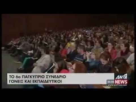 6ο Παγκύπριο συνέδριο για γονείς και εκπαιδευτικούς