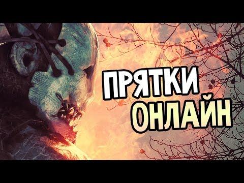 Dead by Daylight — ПРЯТКИ ОНЛАЙН! ВЫЖИВАНИЕ!