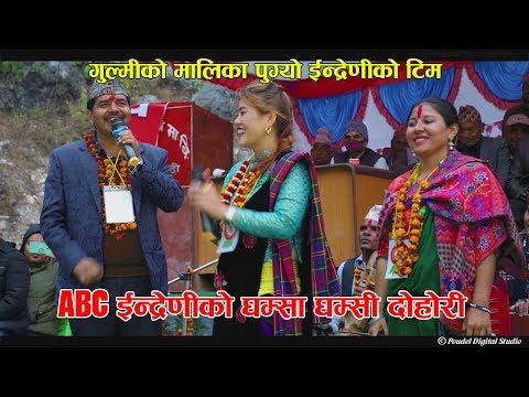 (ABC इन्द्रेणीको गुल्मी मालिकामा घम्साघम्सी    Live दोहोरि Live Dohori By ABC Indreni Team - Duration: 20 minutes.)