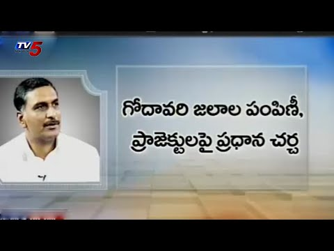 Meet for solve water disputes between TG and Maharastra : TV5 News