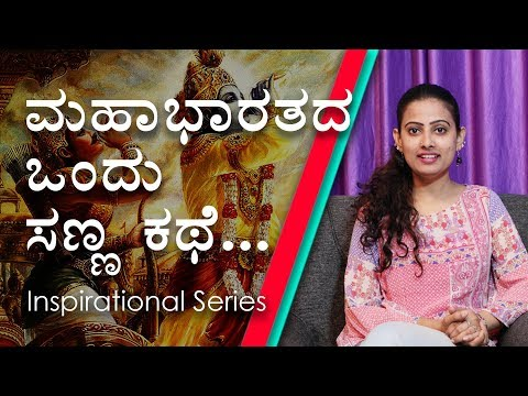 Friendship quotes - Mahabharata story: Arjuna and Duryodhana seeking help from Krishna  Kannada Kurukshetra Stories