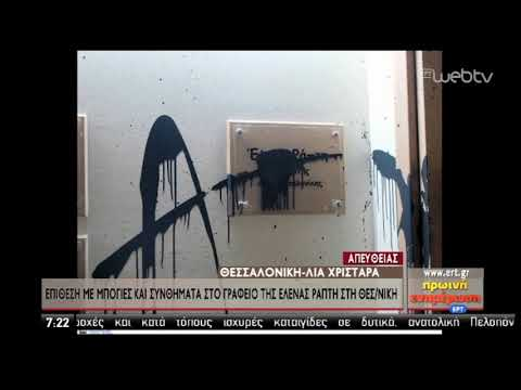 Επίθεση με μπογιές στο γραφείο της Έλενας Ράπτη | 10/12/2019 | ΕΡΤ