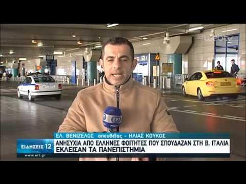 Ελευθέριος Βενιζέλος : Δύο αφίξεις αεροσκαφών το πρωί από Ρώμη | 24/02/2020 | ΕΡΤ