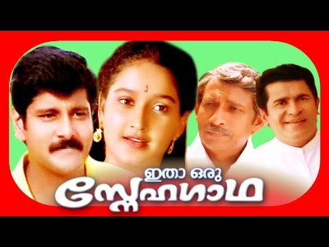Malayalam Hit Full Movie | Itha Oru Snehagatha | Vikram & Laila