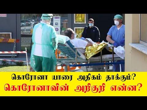 கொரோனா யாரை அதிகம் தாக்கும், அதன் அறிகுறி என்ன?  Sooriyan Fm News
