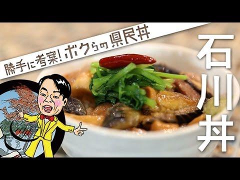ボクらの石川丼:秋茄子のオランダ煮と治部煮の合わせ丼 | 勝手に考案! ボクらの県民丼