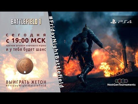 #FridayNightBattlefield / Battlefield 1 / EA Russia / 03.03.2017 / Livestream