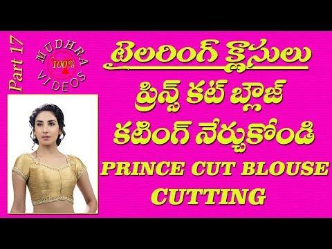 Video princess cut blouse cutting # DIY # part 17 download in MP3, 3GP, MP4, WEBM, AVI, FLV January 2017