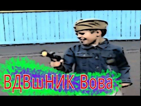 ВДВшНИК Вова