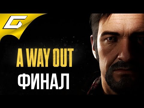 A WAY OUT ➤ Прохождение #4 ➤ ПОСЛЕДНИЙ ПОБЕГ [финал] (видео)