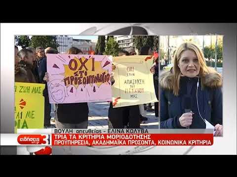 Συγκέντρωση διαμαρτυρίας αναπληρωτών εκπαιδευτικών στη Βουλή | 8/1/2019 | ΕΡΤ
