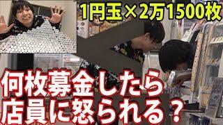 1円玉20000枚!コンビニの募金箱に1円玉を何枚募金したら店員は怒るのか?