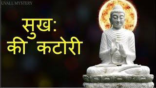 Gautama Buddha inspirational story-Cup of happiness-बुद्ध की प्रेरणादायक कहानी-सुख की कटोरी