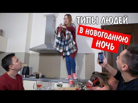 ТИПЫ ЛЮДЕЙ В НОВОГОДНЮЮ НОЧЬ (видео)