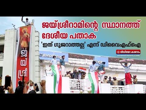 പാലക്കാട് നഗരസഭയിൽ ദേശീയപതാക ഫ്ലക്സ് ഉയർത്തി ഡിവൈഎഫ്ഐ പ്രവർത്തകർ | Palakkad DYFI Protest