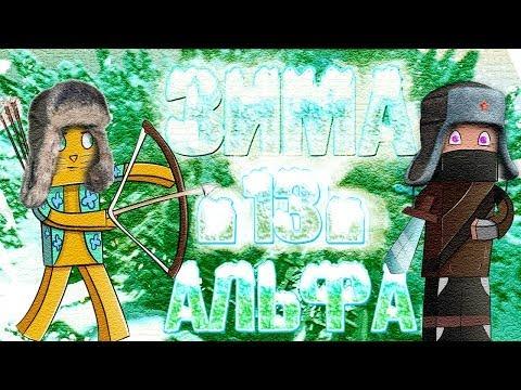 Minecraft - ЗИМА - #13 - АЛЬФА! (Mrk0tA & Tellan)