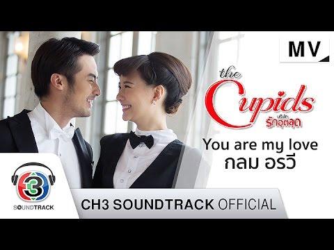 You are my love Ost.กามเทพหรรษา | กลม อรวี | Official MV