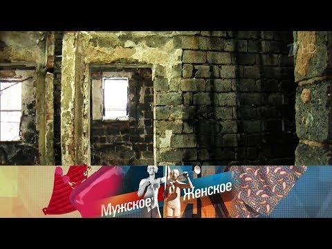 Мужское / Женское - Дом с грибами. Выпуск от 17.04.2018 - DomaVideo.Ru