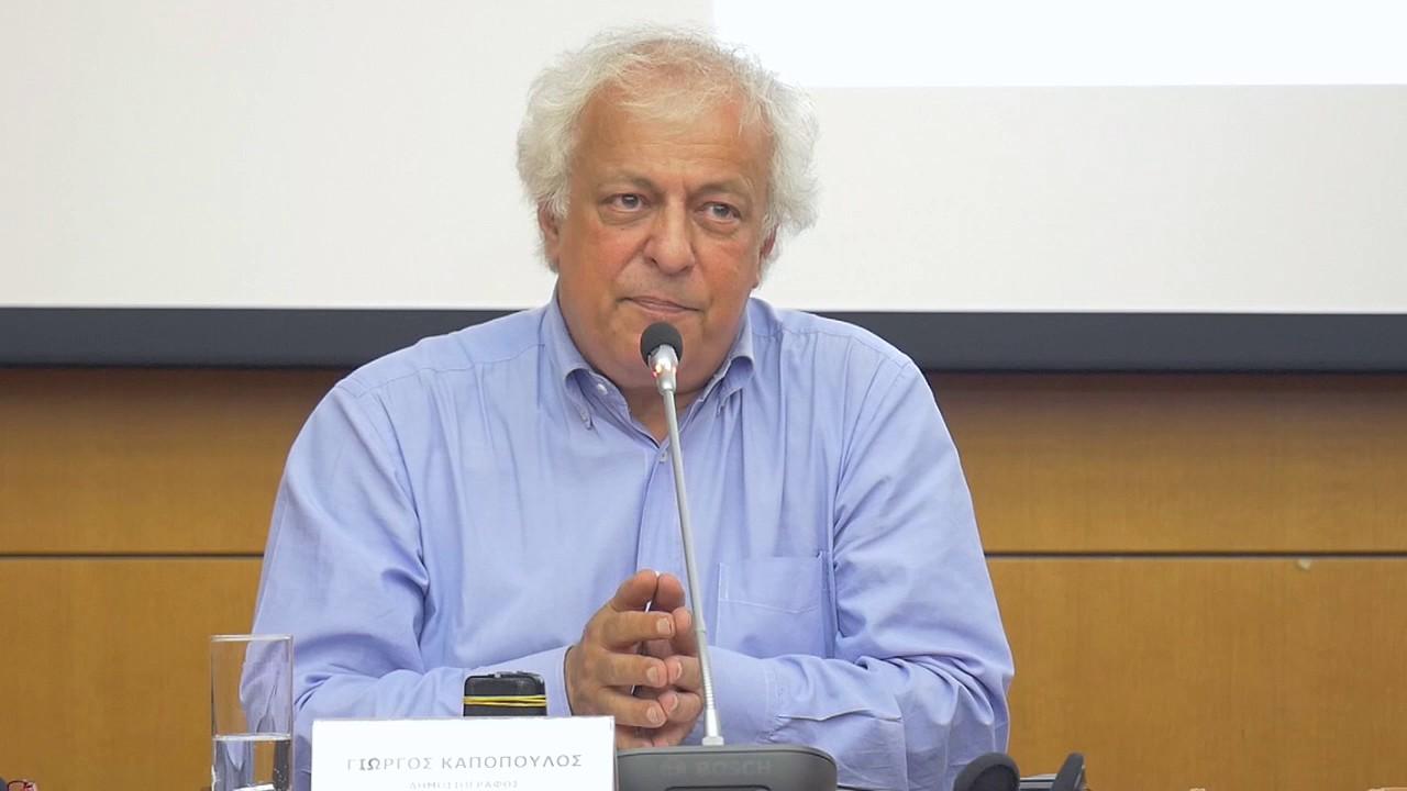 Οι προοπτικές για την Ευρώπη -Γιώργος Καπόπουλος