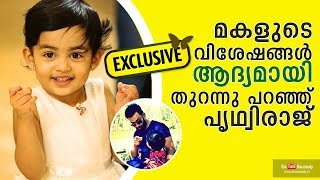 Video Prithvi talks about his daughter Alankritha for the first time on TV | Kaumudy TV MP3, 3GP, MP4, WEBM, AVI, FLV Oktober 2018