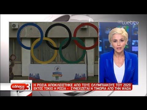 Η Ρωσία αποκλείστηκε από τους Ολυμπιακούς του 2020 -Εκτός Τόκιο η Ρωσία | 09/12/2019 | ΕΡΤ