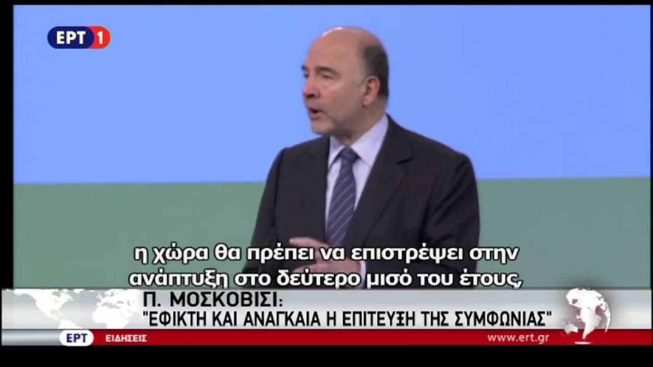 Αισιόδοξος για την επίτευξη συμφωνίας ο Πιερ Μοσκοβισί