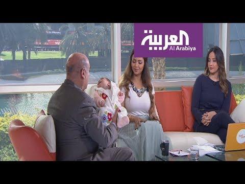 العرب اليوم - بالفيديو: البرنامج يستضيف طفلة عمرها اقل من شهر