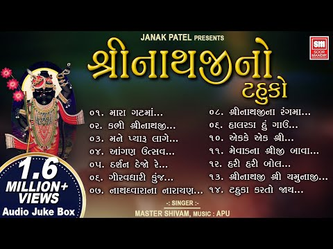 Video Shrinathji No Tahuko : Shreenathji Bhajan Gujarati : Master Shivam : Soormandir : Audio Jukebox download in MP3, 3GP, MP4, WEBM, AVI, FLV January 2017