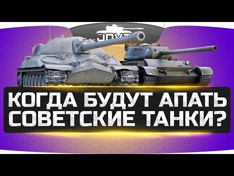 Когда Будут Апать Советские Танки?