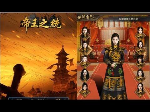 《帝王之統》手機遊戲玩法與攻略教學!