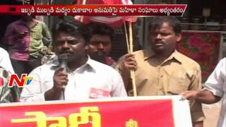 women s union protest on wine shop licence in vijayawada