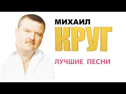 Михаил Круг - Лучшие песни - DomaVideo.Ru