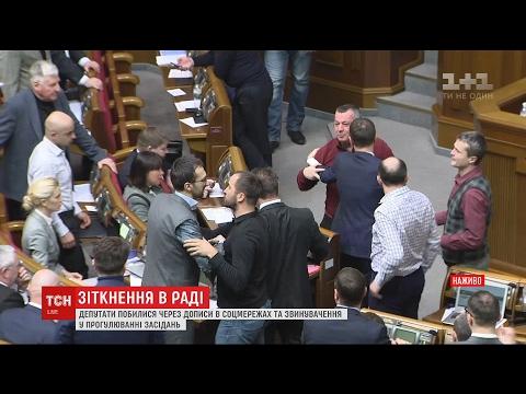 Мельничук vs Лещенко: депутати із президентської фракції БПП влаштували бійку у ВР