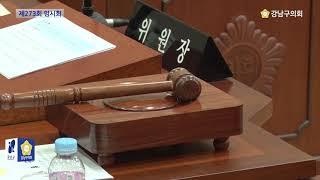 강남구의회 제273회 임시회
