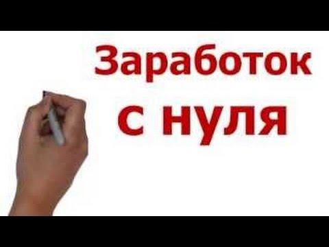 """Форекс обучение! Как Зарабатывать на Форекс на """"Чужих Мозгах""""!!!"""