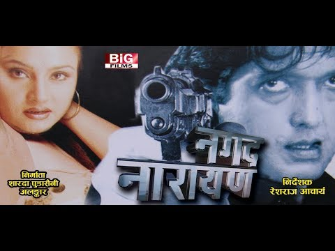 (NAGAD NARAYAN ||  Full Nepali Feature Film - Duration: 1 hour, 56 minutes.)