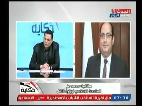 قناة الحدث اليوم حكاية وطن مداخلة أ محمد عز المتحدث الرسمي لوزارة النقل حول خطة تطوير السكة الحديد