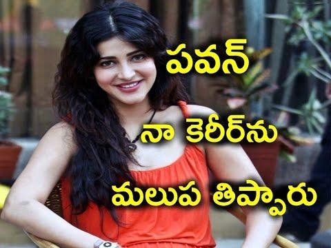 Shruti Haasan About Pawan Kalyan | పవన్ నా కెరీర్ను మలుపు తిప్పారు