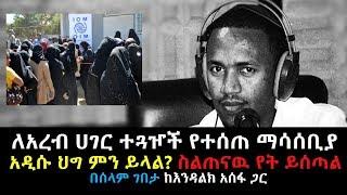 Ethiopia- ለአረብ ሀገር ተጓዦች የተሰጠ ማሳሰቢያ! አዲሱ ህግ ምን ይላል? ስልጠናዉ የት ይሰጣል በሰላም ገበታ