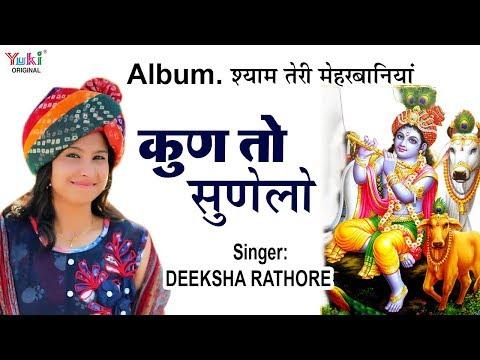 Video Shyam Bhajan : कुण तो सुणेलो म्हारे मन की बात : Deeksha Rathore : Shyam Teri Meherbaniyan download in MP3, 3GP, MP4, WEBM, AVI, FLV January 2017