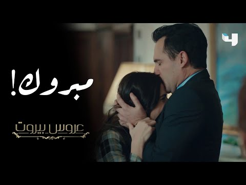 ثريا تزف خبر حملها لفارس والفرحة تعم بين أرجاء القصر في عروس بيروت #عروس_بيروت