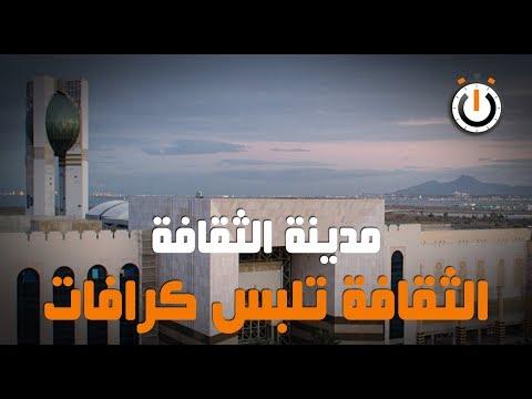 نواة في دقيقة: مدينة الثقافة، الثقافة تلبس كرافات