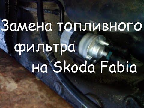Skoda fabia замена топливного фильтра фото