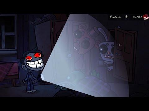 Troll Face Quest: Video Games - Все Видео Игры Затроллены (видео)
