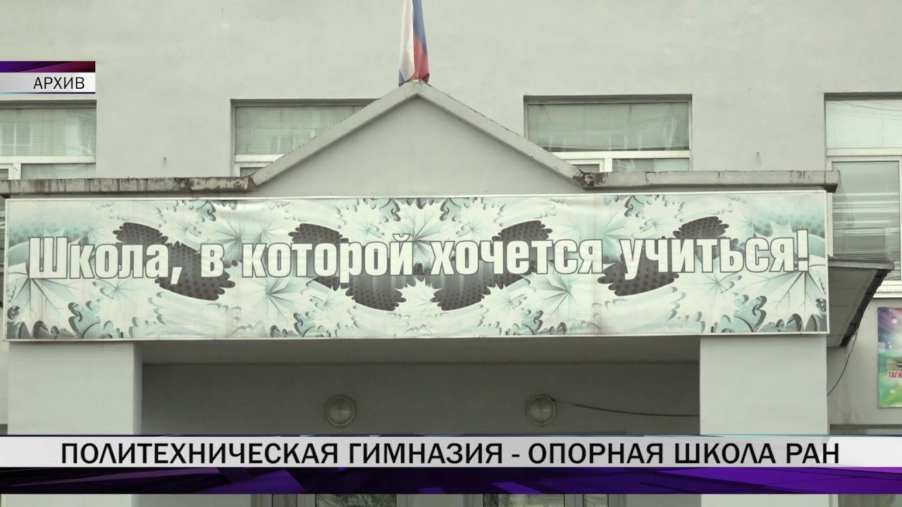 Политехническая гимназия - опорная школа РАН
