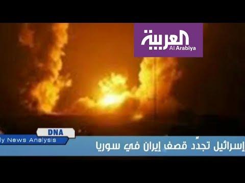 العرب اليوم - شاهد: إسرائيل تجدد قصف إيران في سورية