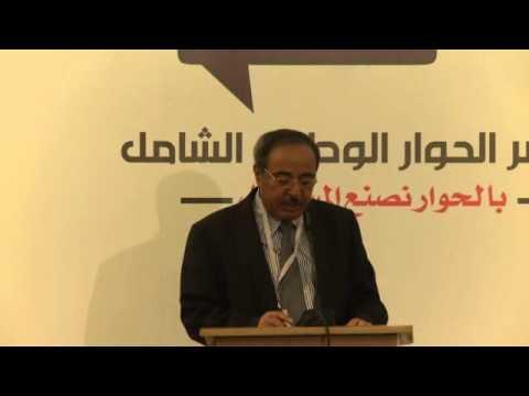 كلمة مجاهد الكهالي | 23 مارس | مؤتمر الحوار الوطني الشامل