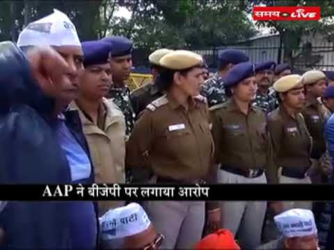 AAP protested against sealing outside the residence of Delhi
