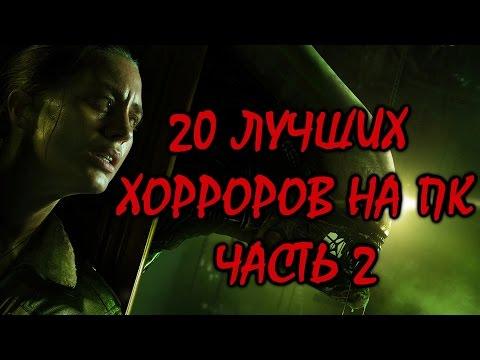 Самые страшные игры на PC - часть 2