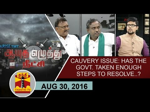 -30-08-2016-Ayutha-Ezhuthu-Neetchi-Cauvery-Issue-Has-the-Govt-taken-enough-steps-to-resolve